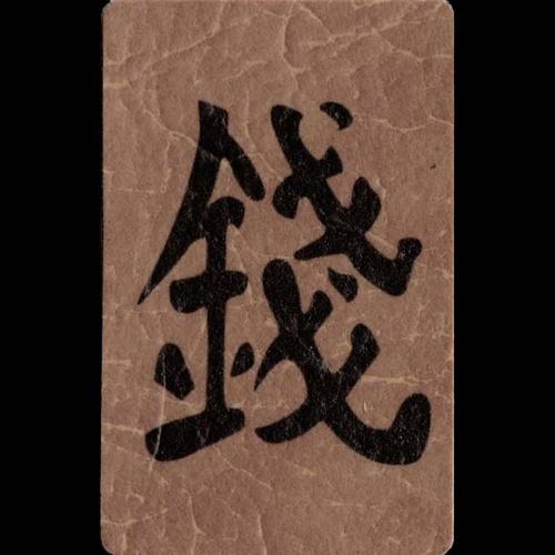 китайские символы деньги картинки кухня