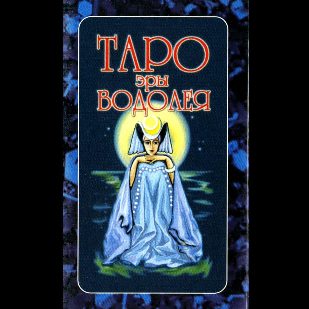 Таро эра водолея книга скачать